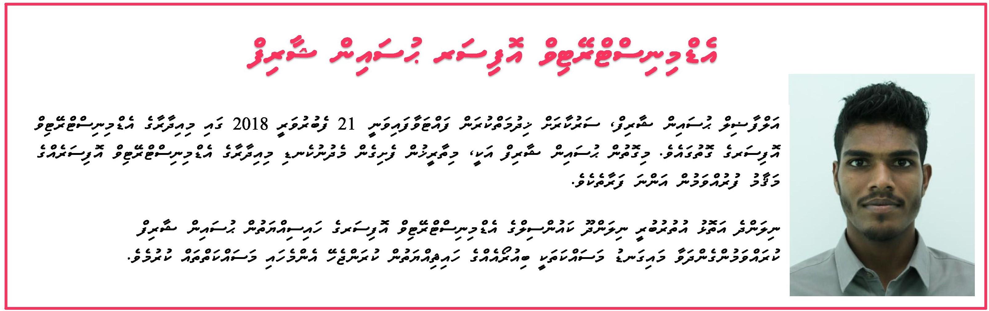 10. Administrative Officer Hussain Sharif